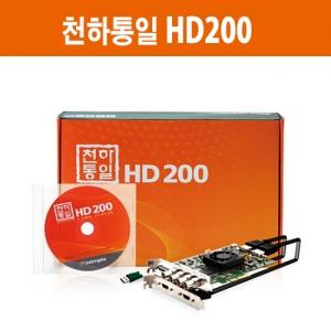천하통일 HD200 / 200K